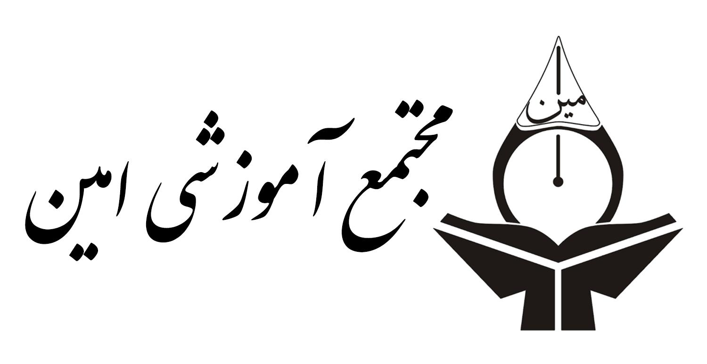 مجتمع آموزشی غیردولتی امین تبریز